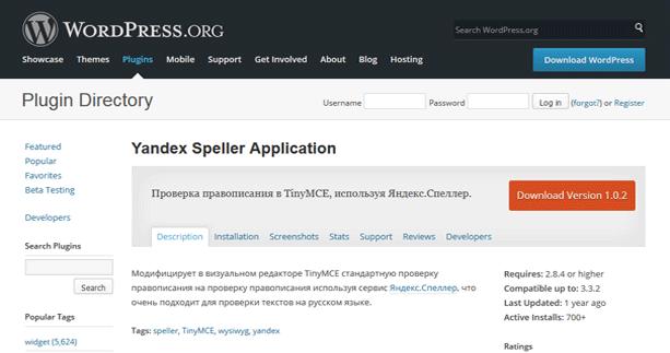 Проверка правописания в TinyMCE, используя Яндекс.Спеллер.
